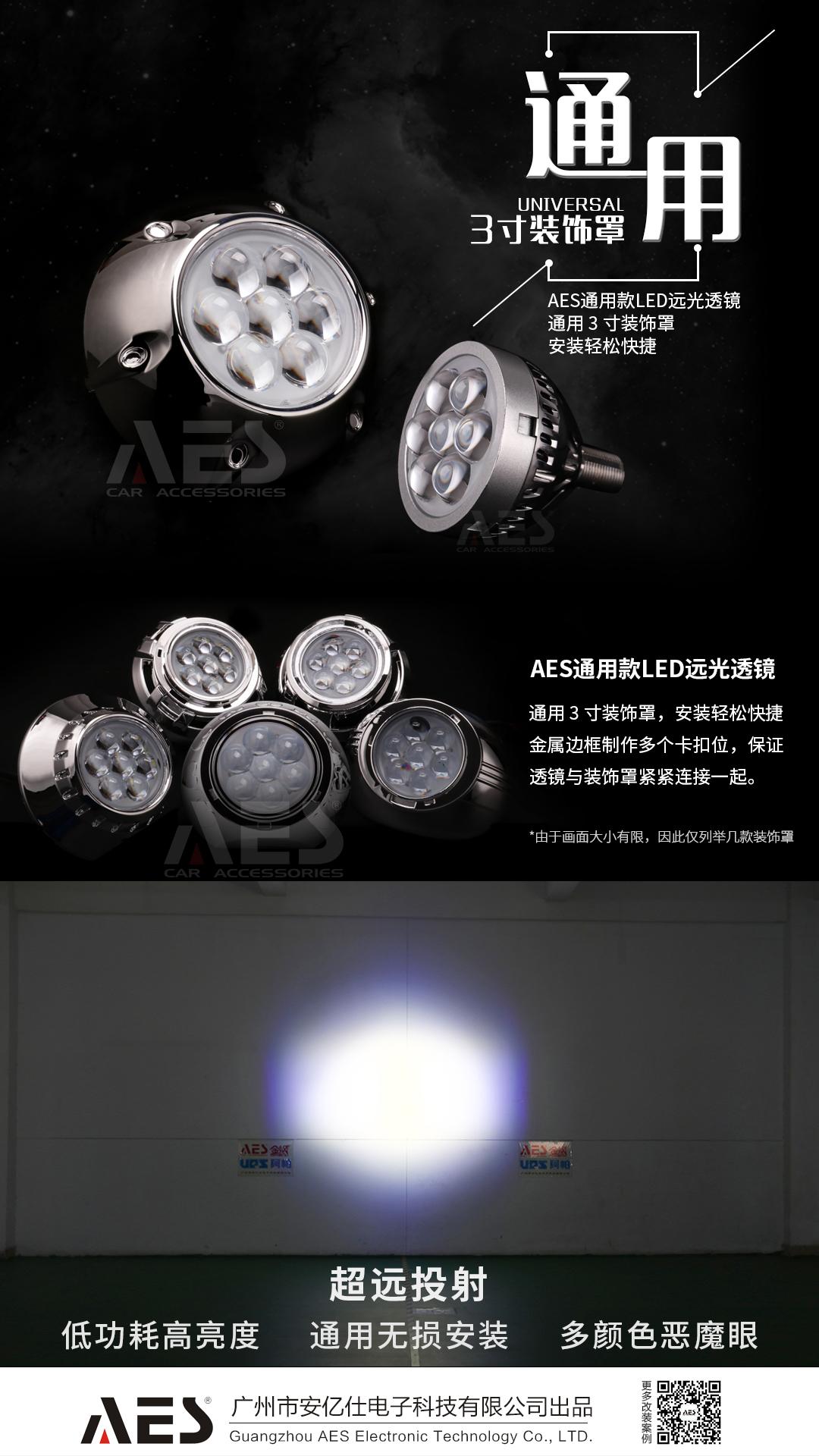 AES通用LED远光灯-装饰罩.jpg
