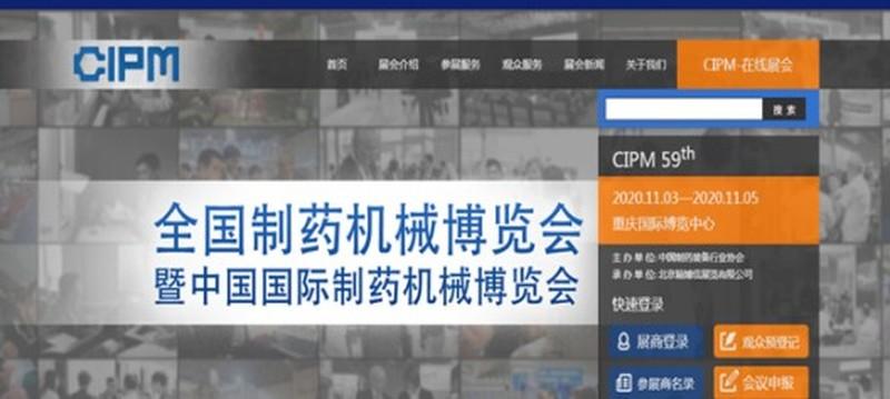 /es/shanghai-shigan-participara-en-la-exposicion-nacional-de-maquinaria-farmaceutica_a196.html